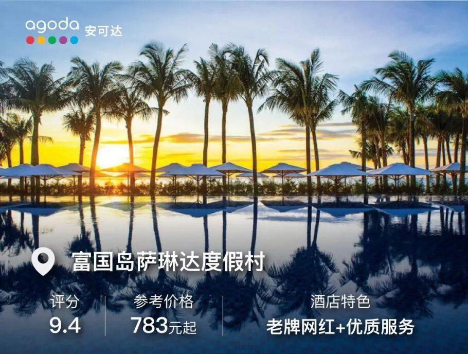 富国岛 - 性价比之王的免签小岛,星星沙滩、玩水、美食,打卡最美夏天!