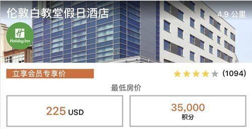 IHG卖分促销:购买积分享额外100%奖励,积分换房成本低至每晚(2020-6-16前)