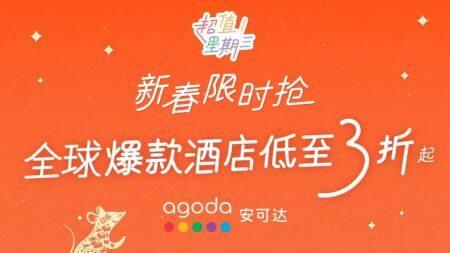 Agoda超值星期三,日本、韩国、泰国、大中华、美国指定酒店低至3折(2020-1-15)