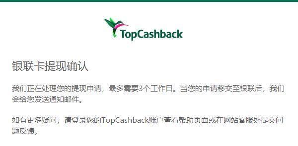 Topcashback教程:靠谱吗?怎么注册,怎么返利,怎么提现?