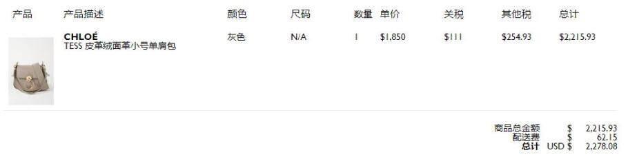 Netaporter颇特女士英国奢侈品中文网站海淘攻略(靠谱吗/注册/付款/关税/退货)
