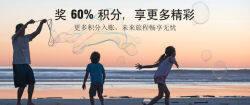 万豪卖分促销:购买积分享额外60%奖励,积分换房成本低至每晚$39美元(2020-7-16前)