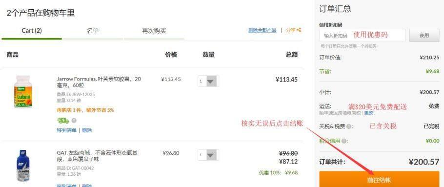美国iHerb中文官网保健品购物海淘攻略