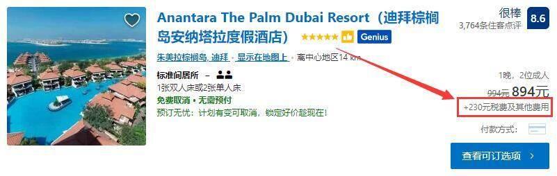 订房小知识:酒店税费和服务费是怎么回事(Agoda、Booking、携程等)