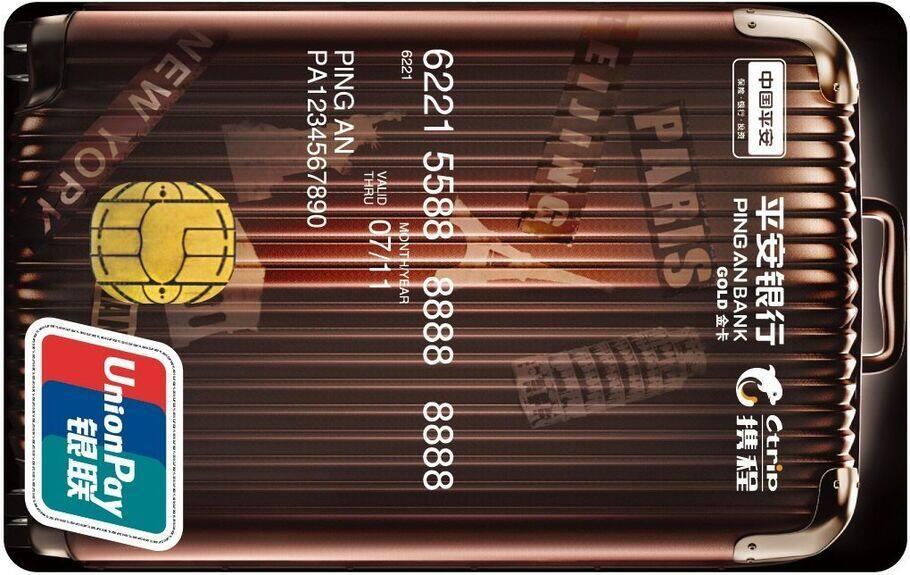 攜程聯名信用卡:平安攜程商旅信用卡詳細介紹,可累積攜程點數的信用卡