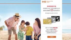 IHG洲际优惠活动:中信银行IHG优悦会联名信用卡介绍,及金卡入住5晚快速升级白金活动