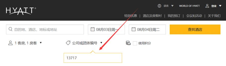 常旅客攻略:各大酒店集团公司协议价代码汇总(万豪/希尔顿/IHG/凯悦)