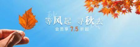 IHG优惠活动:等风起寻秋去,大中华区酒店会员享7.5折起(2020-10-10前)