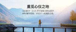 万豪卖分促销:通过官网购买万豪旅享家积分享额外60%奖励(2020-11-26前)