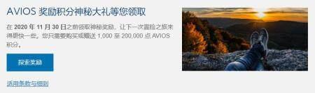 英航里程促销:通过官网购买英航Avios里程享额外最高50%奖励(2020-12-1前)