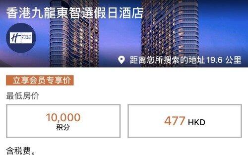 IHG賣點閃促:通過官網購買優悅會(IHG Rewards)點數享額外100%獎勵(2021-3-22前)
