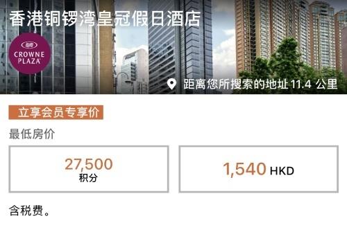 IHG卖分闪促:通过官网购买优悦会(IHG Rewards)积分享额外100%奖励(2021-3-22前)