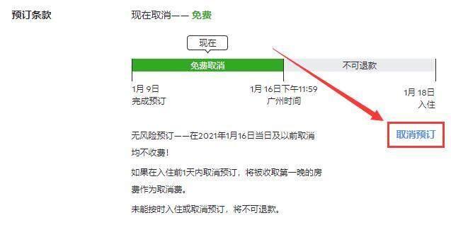 Agoda怎么取消订单,不可取消订单怎么退,退款多久到账,取消政策是什么?