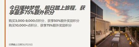 IHG卖分促销:通过官网购买优悦会(Rewards Club)积分享额外75%奖励(2021-2-26前)
