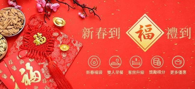 IHG优惠活动:香港/台湾/澳门指定酒店新春到福礼到,双人早餐/客房升级/积分奖励(2021-3-31前)