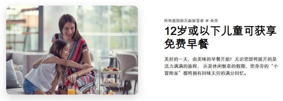 万豪优惠政策:12岁或以下儿童随会员入住亚太区酒店时,可获享免费早餐