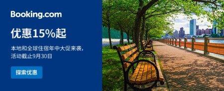 Booking.com年中大促,全球本地指定酒店85折起(2021-9-30前)